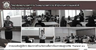 การอบรมเชิงปฏิบัติการ พัฒนาการสร้างนวัตกรรมสื่อการเรียนการสอนสู่งานวิจัย  Thailand  ๔.๐