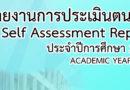 ประกันคุณภาพการศึกษา 2559