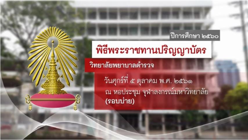 วิทยาลัยพยาบาลตำรวจ – พิธีพระราชทานปริญญาบัตร ประจำปีการศึกษา 2560 จุฬาลงกรณ์มหาวิทยาลัย